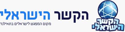 הקשר הישראלי תאילנד